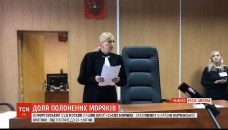 В Москве суд продлил арест до 24 апреля двенадцати пленным морякам