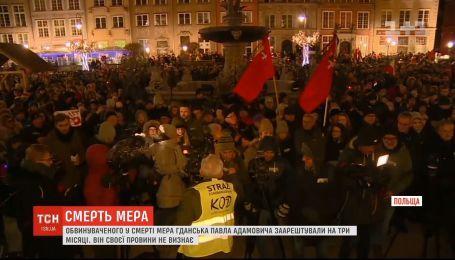 Вбивство мера Гданська: десятки тисяч поляків вийшли на акції проти насильства
