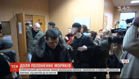У Москві суд подовжив арешт полоненим українським морякам