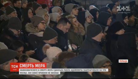 Поляки вшанували пам'ять вбитого мера Гданська