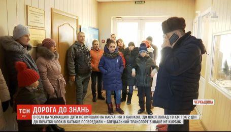 Нет автобуса - нет знаний: в селе на Черкащине дети не вышли на учебу после каникул