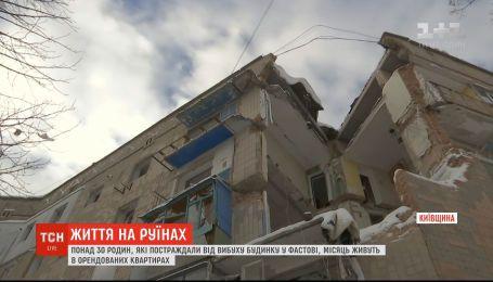 Месяц после взрыва: как сейчас живут жители разрушенного дома в Фастове