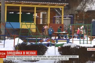 Вихователька в дитсадочку Житомира обікрала ясельну групу на 2000 гривень