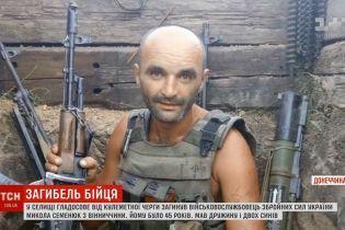 """Смерть """"Саида"""": на передовой погиб 45-летний Николай Семенюк"""