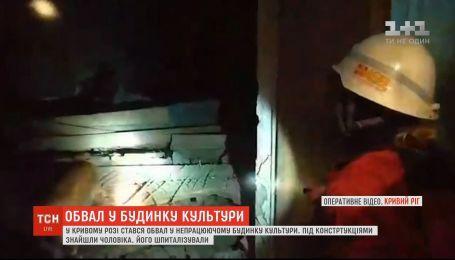 В Кривом Роге обвалилась крыша дома культуры, есть пострадавший