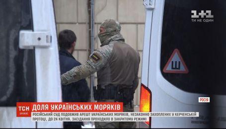 В Лефортовском суде будут рассматривать продление ареста для четырех украинских моряков