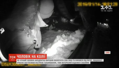 Мужчина пытался покончить с собой, бросившись под поезд в Сумах