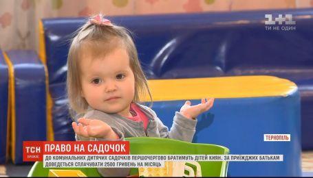 В столице в коммунальные садики в первую очередь будут детей киевлян
