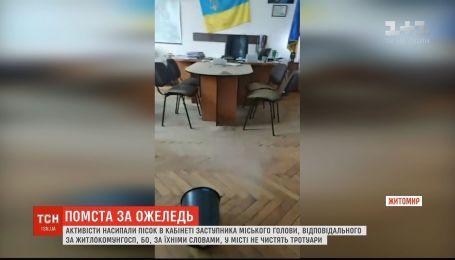 Житомирские активисты насыпали песок в кабинете заместителя городского головы