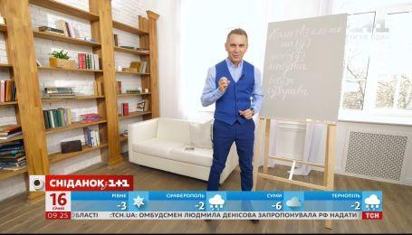 """Когда произносить многозвучную букву """"в"""" - экспресс-урок украинского языка"""