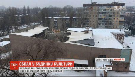 В Кривом Роге в неработающем доме культуры обрушилась крыша на человека
