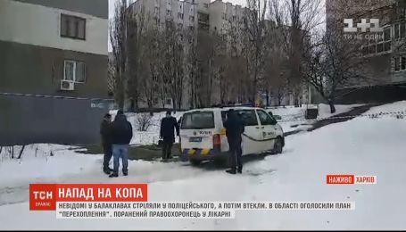 В Харькове неизвестные в масках напали на офицера Нацполиции