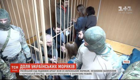 Суд у Москві продовжив арешт усіх полонених українських моряків