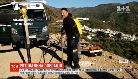 Рятувальники третю добу намагаються дістати 2-річного малюка з колодязя в Іспанії