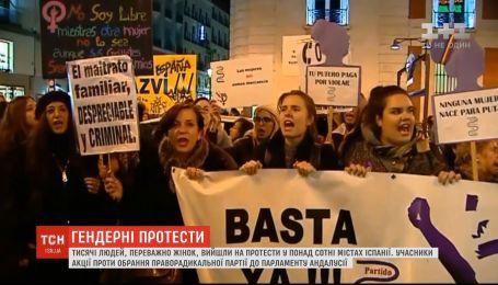 В Іспанії тисячі жінок вийшли на протести проти ультраправих