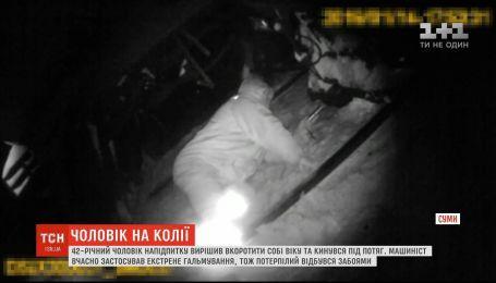 В Сумах мужчина чудом выжил после того, как его сбил поезд