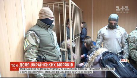 Российский суд продлил срок содержания под стражей украинских военнопленных моряков