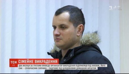 Два месяца за решеткой проведет заказчик похищения предпринимателя под Киевом