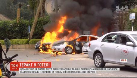 В результате теракта в столице Кении погибли по меньшей мере 14 человек