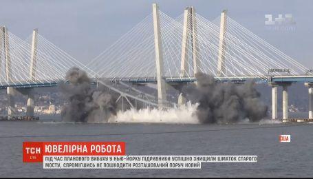 Під час планованого вибуху у Нью-Йорку підривники успішно знищили шматок старого мосту