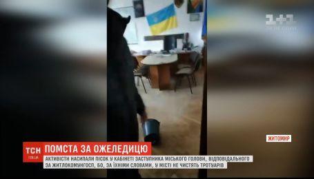 """Житомирские активисты """"засеяли"""" песком кабинет заместителя городского головы"""