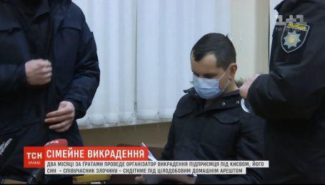 Организатор похищения предпринимателя под Киевом проведет два месяца за решеткой