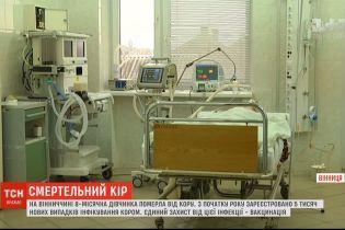 В Винницкой области от кори умер 8-месячный младенец