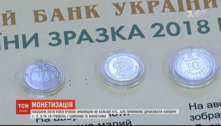 Нацбанк припиняє друкувати банкноти 1, 2, 5 та 10 гривень та замінить їх монетами