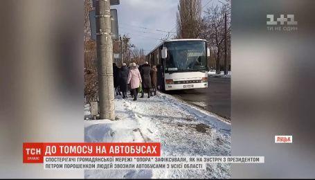 Повними автобусами з усієї області до Луцька звозили людей на зустріч з Порошенком