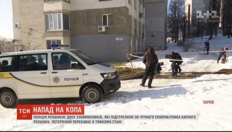 У Харкові продовжують розшукувати зловмисників, які побили та підстрелили поліцейського