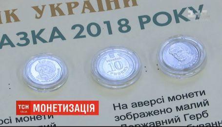 Нові гроші: НБУ замінить монетами банкноти 1, 2, 5 та 10 гривень