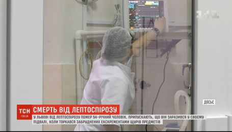 54-річний львів'янин помер від важкої форми лептоспірозу