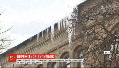 Киевлян предупреждают о возможном падении льда и снега с крыш домов