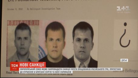 ЄС запровадить санкції проти російських розвідників, обвинувачених в отруєнні Скрипалів