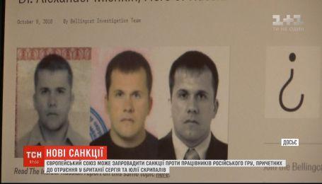 ЕС введет санкции против российских разведчиков, обвиняемых в отравлении Скрипалей