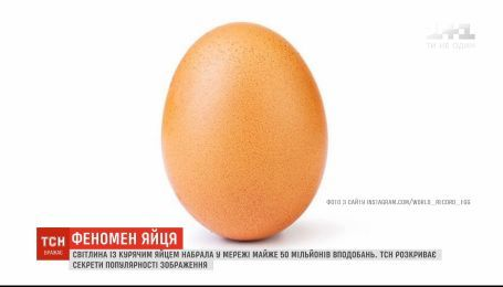 50 мільйонів лайків: у чому секрет найпопулярнішого яйця Інтернету