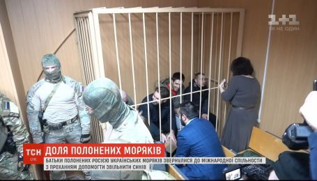 Україна розраховує на посилення тиску на РФ після судового засідання у справі полонених моряків