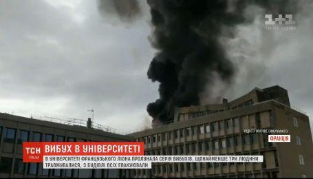 В університеті Ліона прогриміла низка вибухів