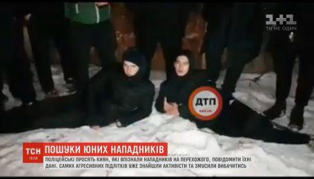 Київські активісти знайшли агресивних підлітків та змусили вибачитись за свою поведінку