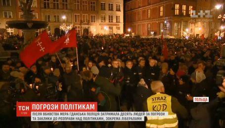 Полиция задержала десятки людей за угрозы польским политикам