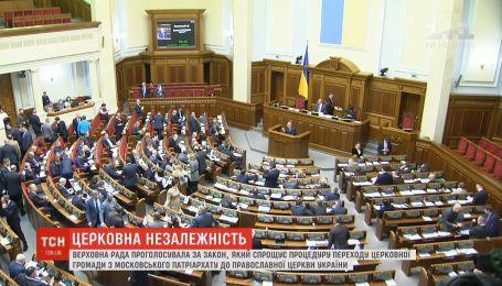Депутати розблокували шлях приєднання парафій МП до ПЦУ