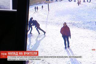 В Киеве отец школьника избил преподавателя физкультуры