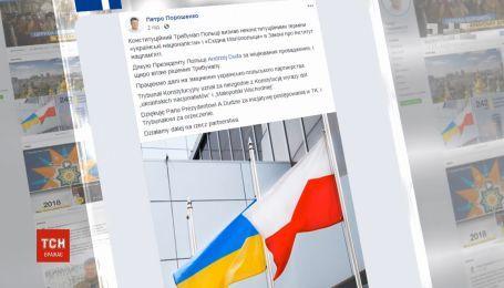 """Суд Польши постановил, что термин """"Украинские националисты"""" противоречит основному закону страны"""