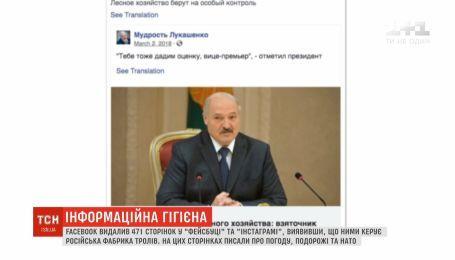 Facebook видалив майже п'ять сотень сторінок, створених російською фабрикою тролів