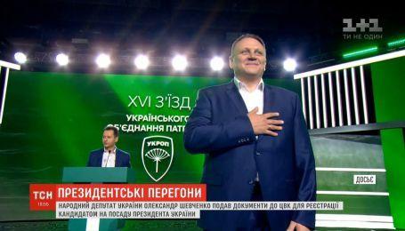 """Кандидатом у президенти від партії """"УКРОП"""" офіційно став Олександр Шевченко"""