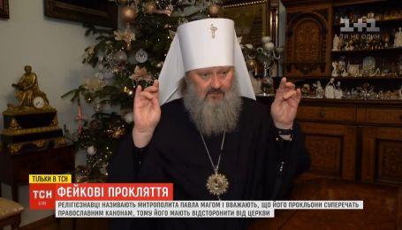 Настоятель Киево-Печерской Лавры похвастался, что регулярно проклинает людей, и они от этого умирают