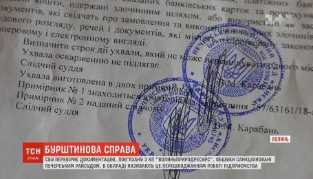 """СБУ взялась проверять все документы, связанные с коммунальным предприятием """"Волиньприродресурc"""""""