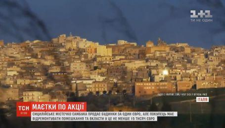 На Сицилии объявили распродажу недвижимости за символическую плату