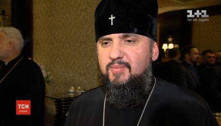 ПЦУ оголосила дату і місце інтронізації митрополита Епіфанія