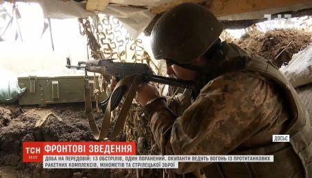 Один український воїн зазнав поранення на передовій